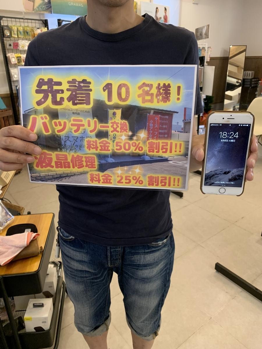 f:id:sumahodou-imabari:20190806204848j:plain