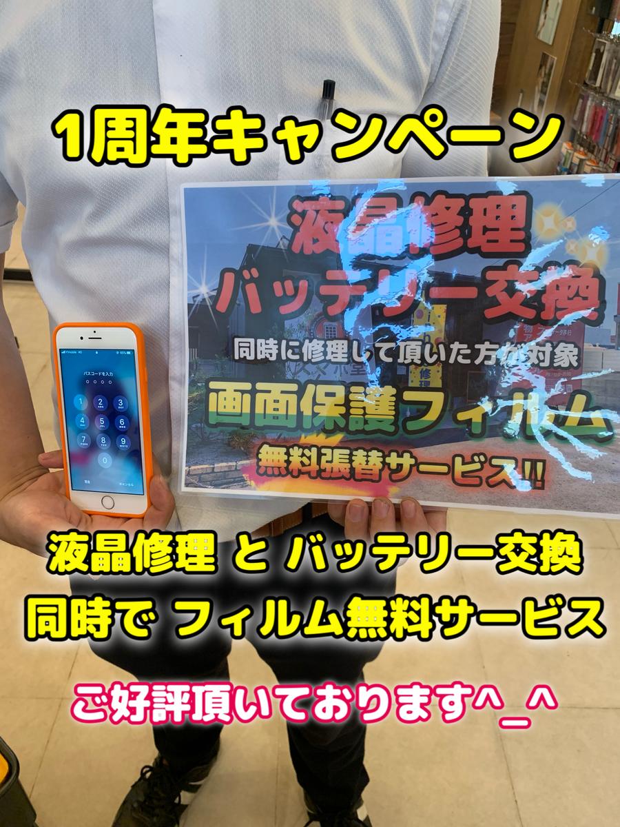 f:id:sumahodou-imabari:20190810194046j:plain