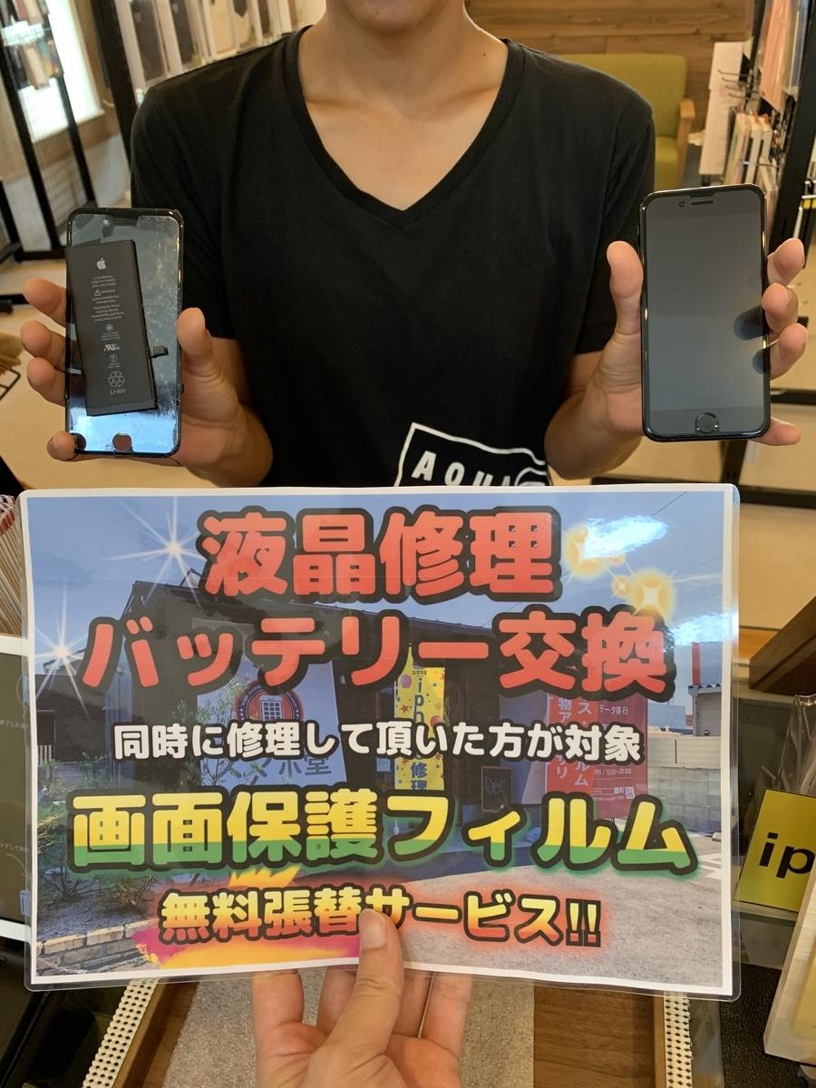 f:id:sumahodou-imabari:20190819201758j:plain