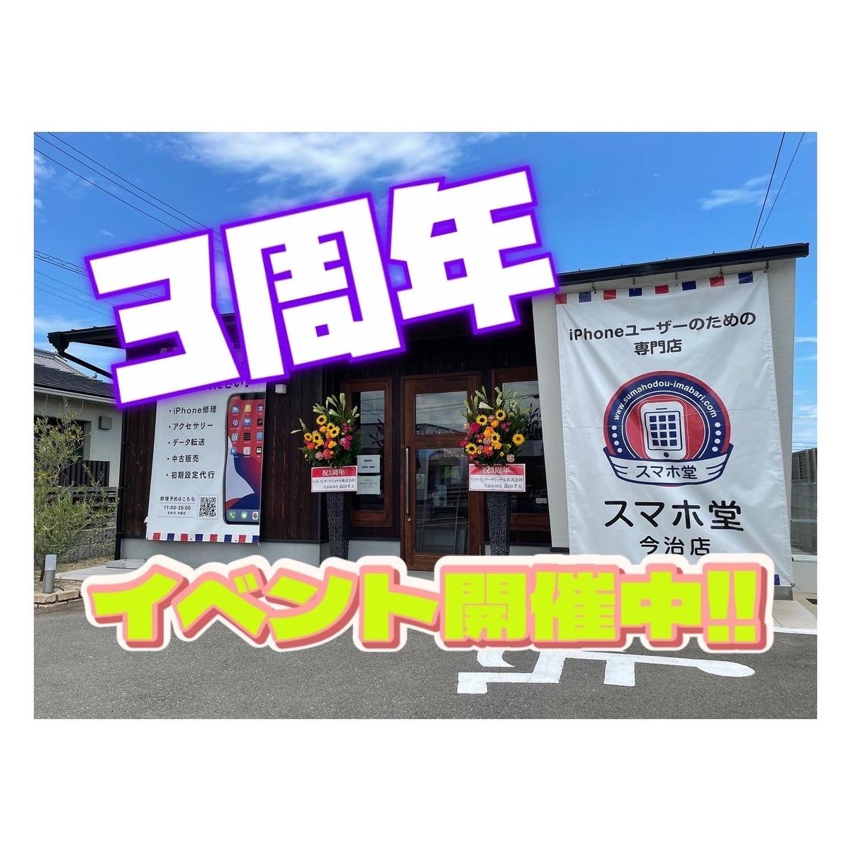 f:id:sumahodou-imabari:20210807114544j:plain