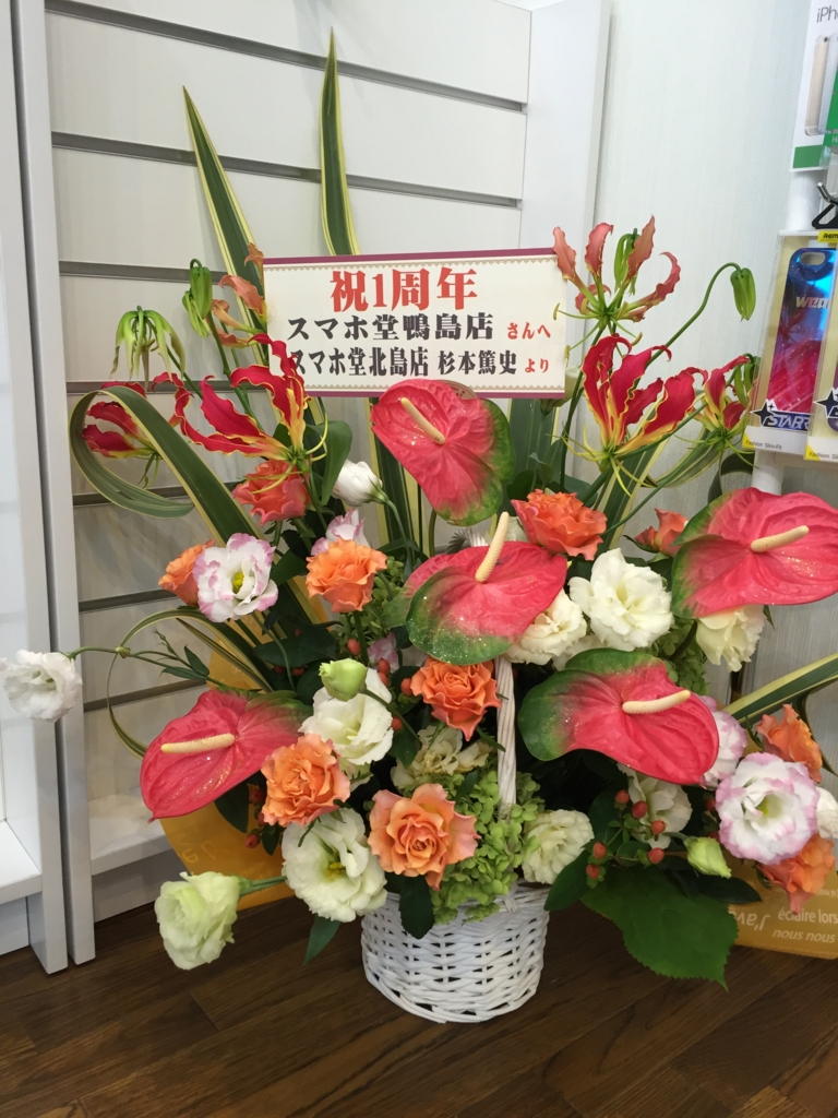 f:id:sumahodoukamojimaten:20160714184720j:plain
