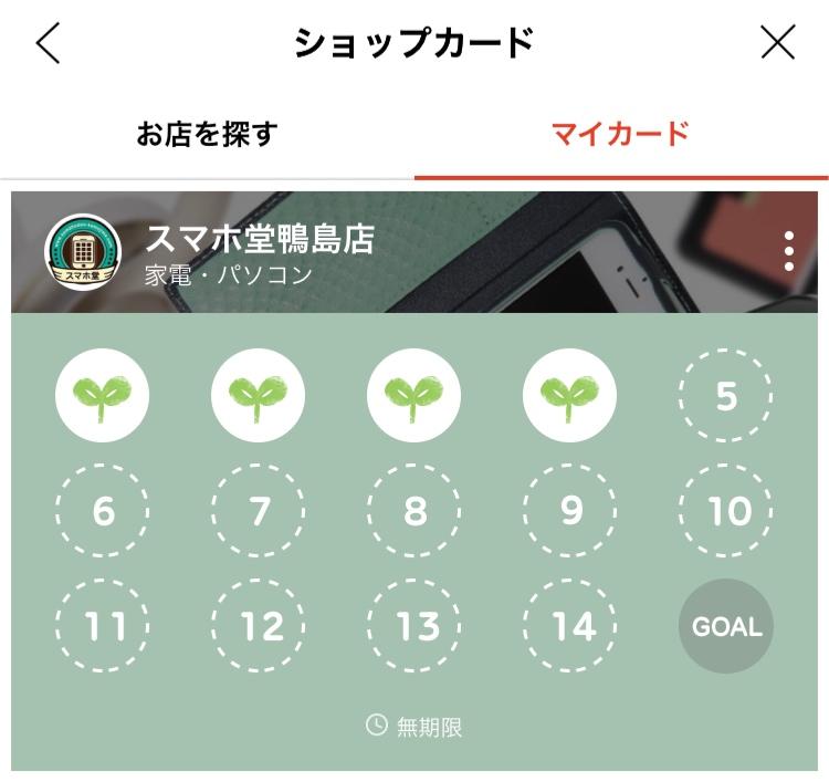 f:id:sumahodoukamojimaten:20180316165145j:plain