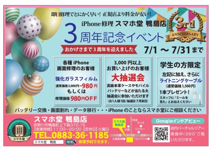 f:id:sumahodoukamojimaten:20180630220734j:plain