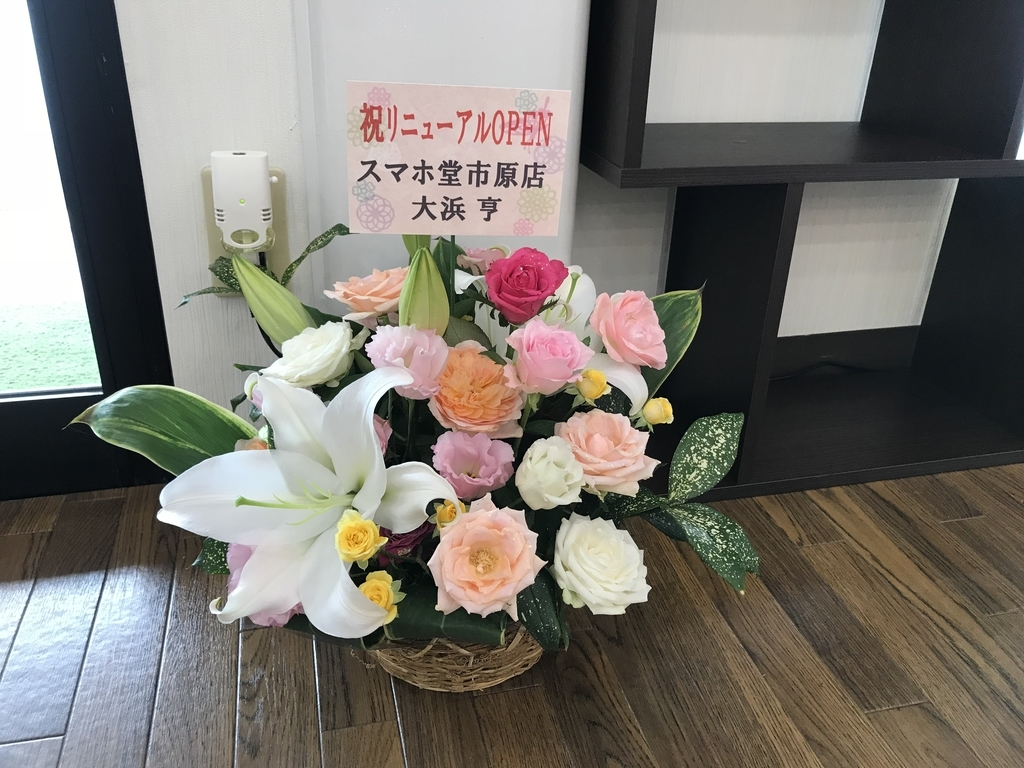 f:id:sumahodoukamojimaten:20180908143659j:plain