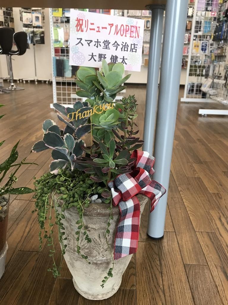 f:id:sumahodoukamojimaten:20180908143725j:plain