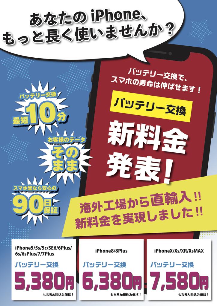 f:id:sumahodoukamojimaten:20190123164252j:plain