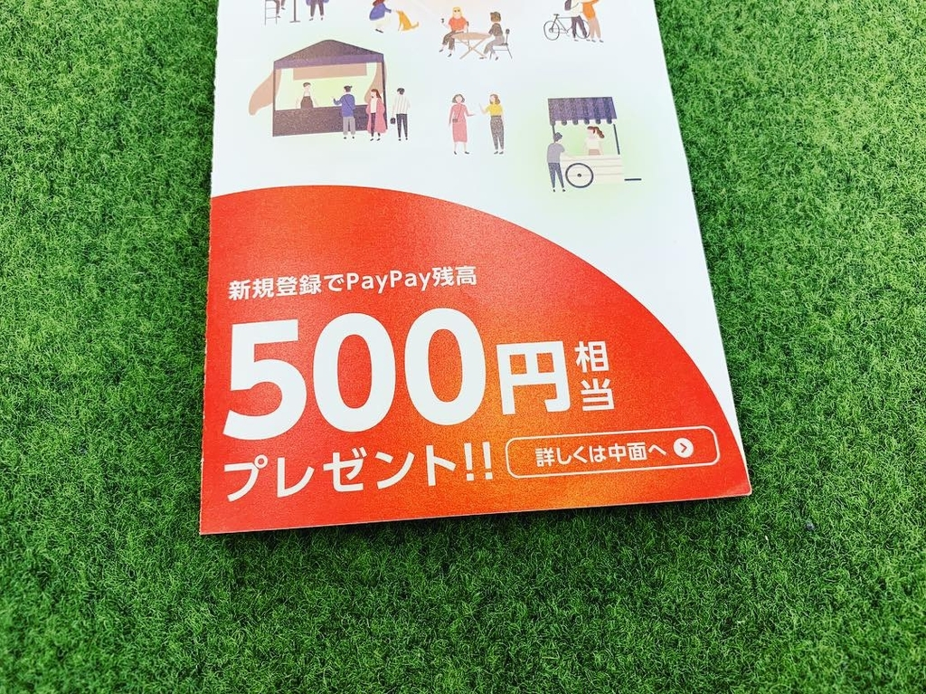 f:id:sumahodoukamojimaten:20190222195050j:plain