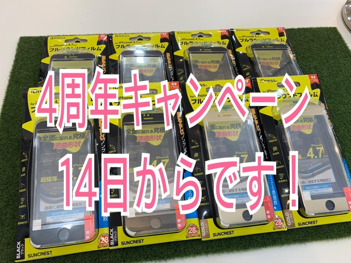 f:id:sumahodoukamojimaten:20190714002426j:plain