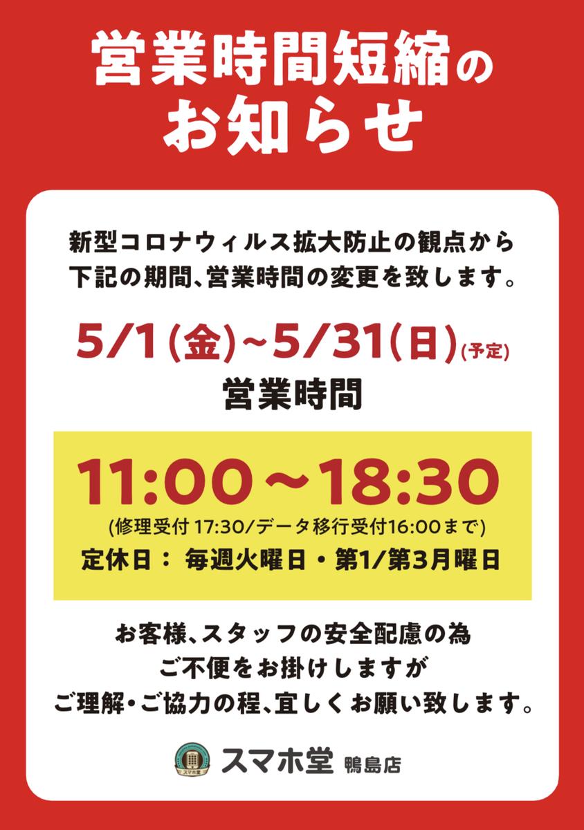 f:id:sumahodoukamojimaten:20200430212646j:plain