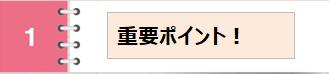 f:id:sumahoyakkyoku:20200830123523p:plain