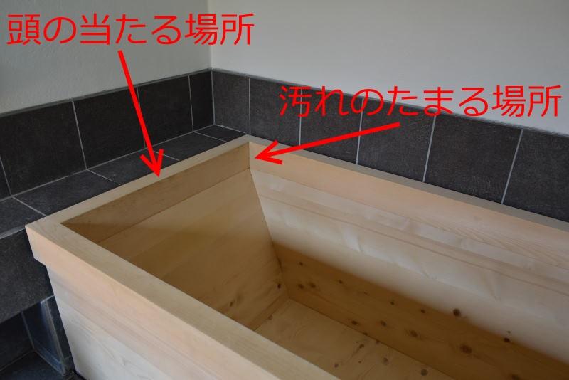 木のお風呂