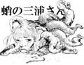 蛸の三浦さんは、完璧な蛸か完璧な人間になりたいと夢見る乙女である