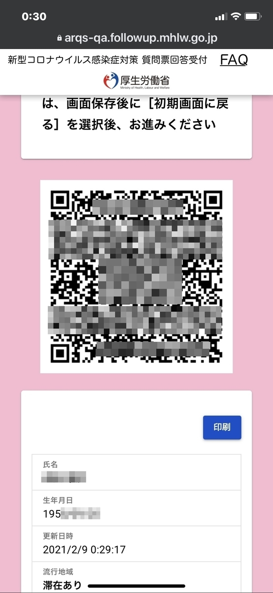 f:id:sumebamiyaco:20210210211010j:plain