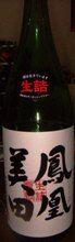 2006.11.23鳳凰美田