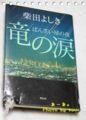 2010.7.30図書館の本を1