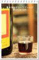 2010.11.19養命酒2