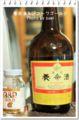 2010.11.19養命酒1