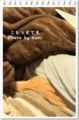 2010.12.14こたつ犬4