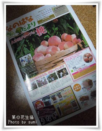 2012.7.5生協2