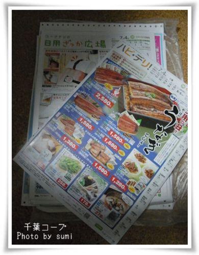 2012.7.5生協1