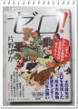 2012.11.21「ゼロ!」