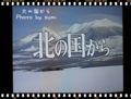2013.2.11北の国から1
