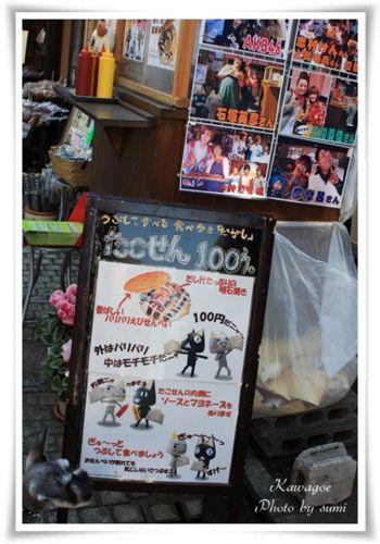 2013.3.6川越6