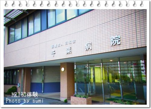 2013.4.22MRI初体験2