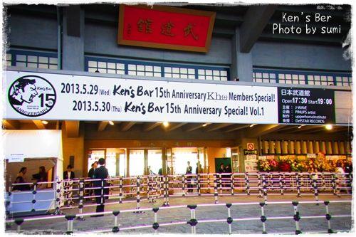 2013.5.30Ken's Bar2