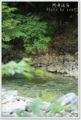 2013.6.15阿寺渓谷1