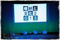 2013.7.2嗜好と文化3