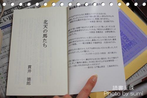 2013.9.10読書三昧2