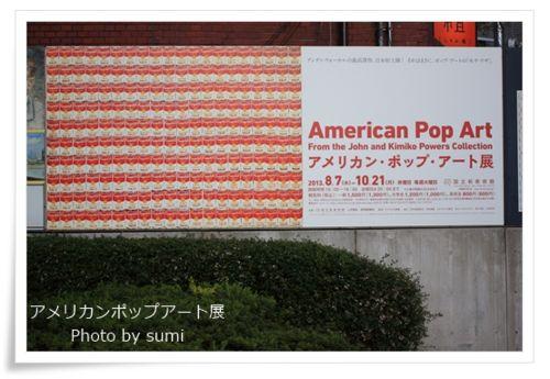 2013.10.9アメリカンポップアート展