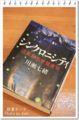 2013.10.20読書モード2