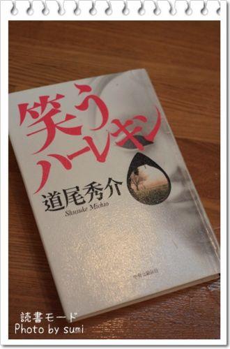 2013.10.20読書モード