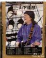 2013.10.23達郎ライブ