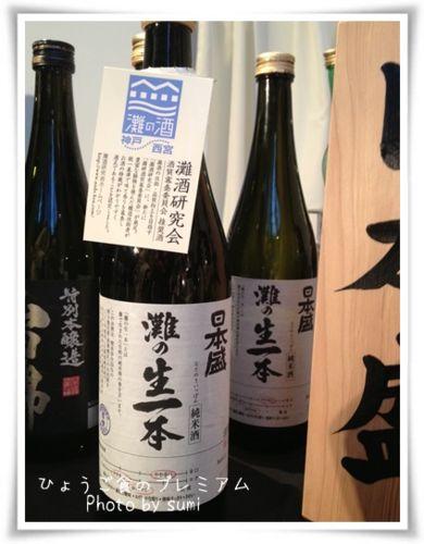 2013.10.29ひょうご食のプレミアム3