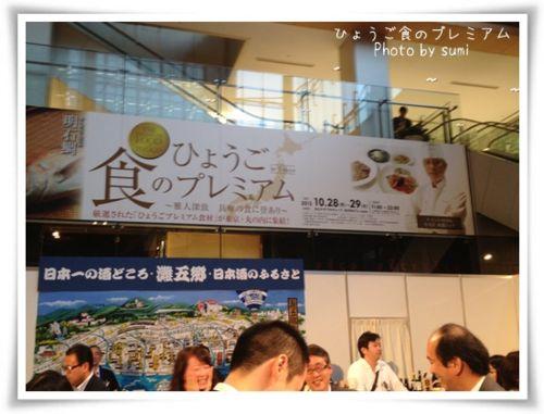2013.10.29ひょうご食のプレミアム1
