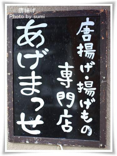 2013.11.09唐揚げ屋2