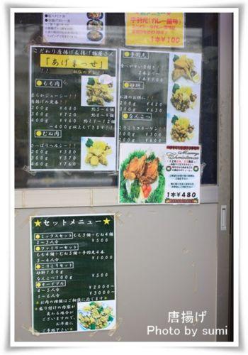2013.11.09唐揚げ屋1