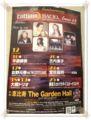 2013.12.17佐野元春3