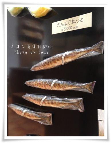 2014.02.22イオン幕張新都心5