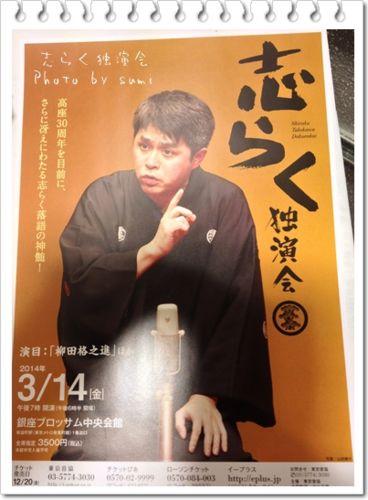 2014.03.14志らく独演会