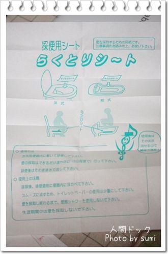 2014.03.18人間ドック1