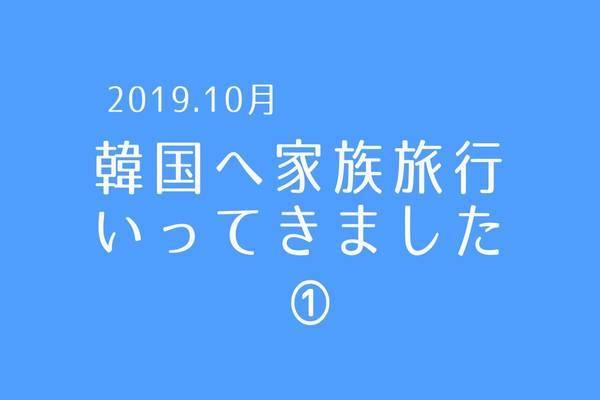 f:id:sumi10sumi10:20191026145026j:plain
