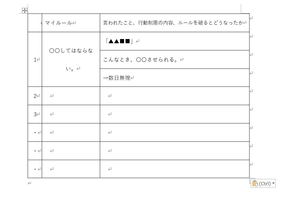 f:id:sumi11re:20201024075201p:plain