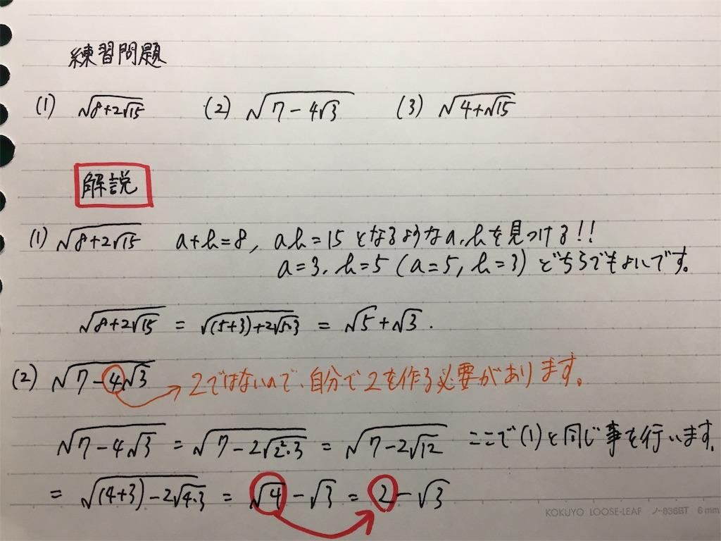 f:id:sumiaki-1109332:20181017211040j:image