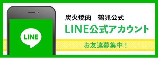 f:id:sumibiyakiniku_tsurucho:20200511132430p:plain