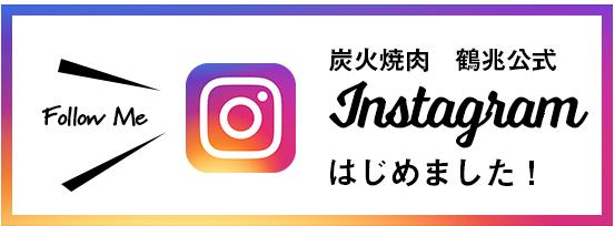 f:id:sumibiyakiniku_tsurucho:20200511132650p:plain