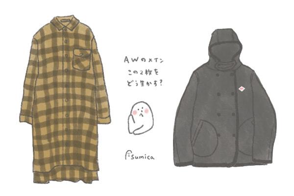 秋冬のメインウェア